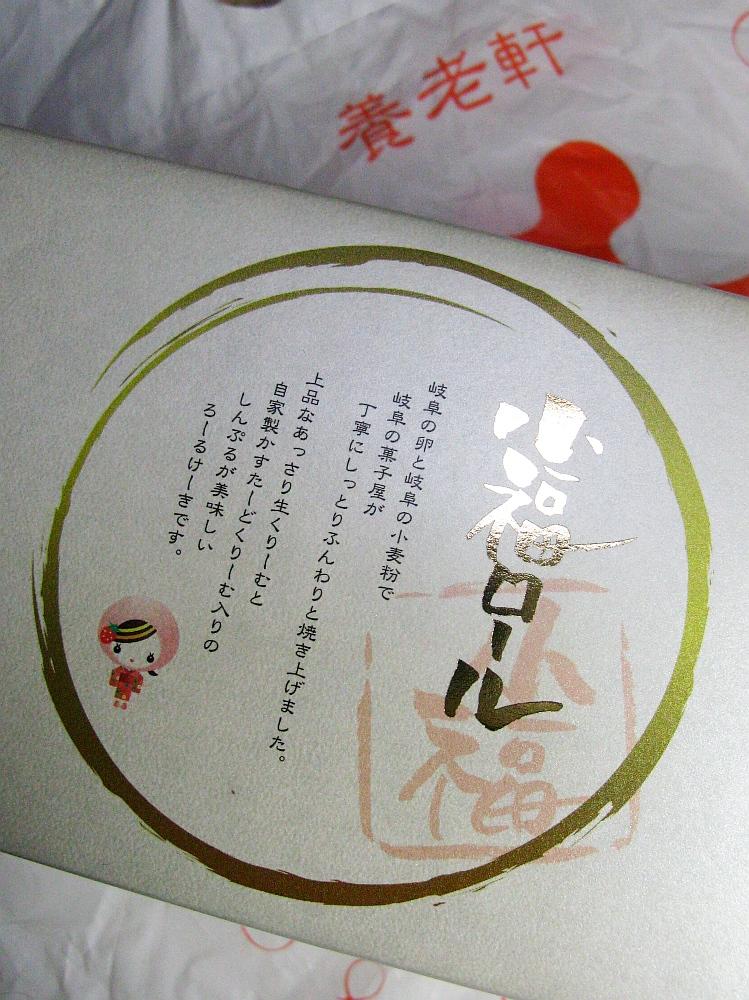 2015_12_24栄:丸栄 養老軒小福ロール (5)