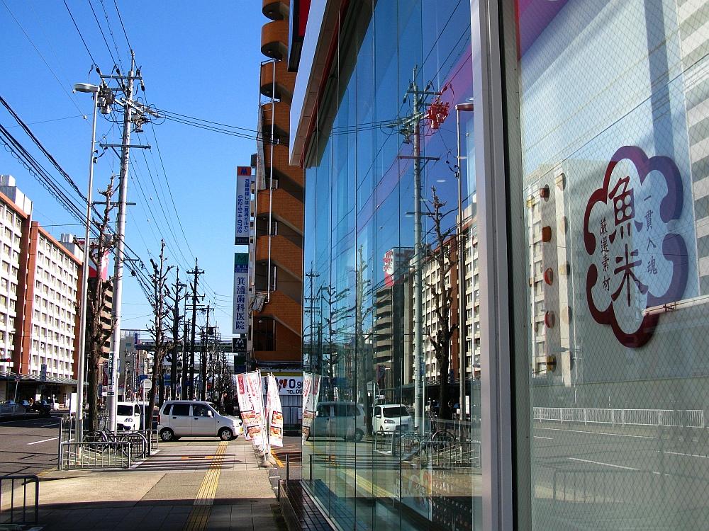 2015_12_31黒川:魚べい (6)