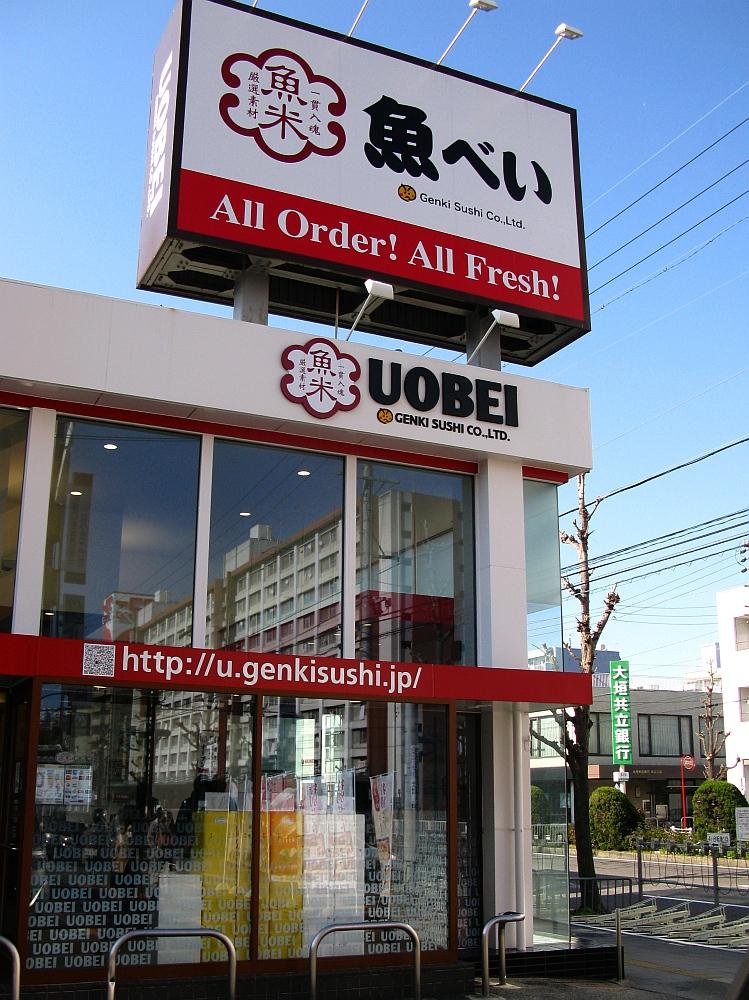 2015_12_31黒川:魚べい (8)