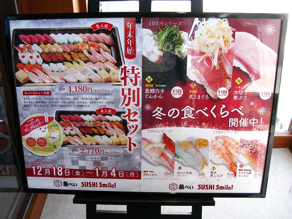 2015_12_31黒川:魚べい- (10)