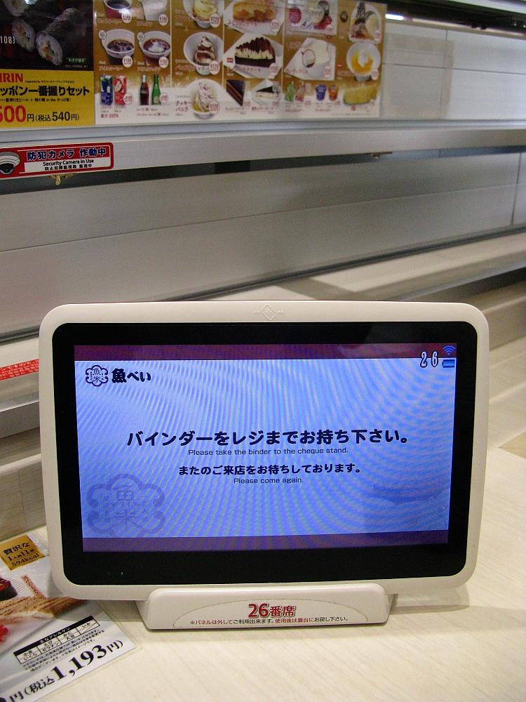 2015_12_31黒川:魚べい- (74)