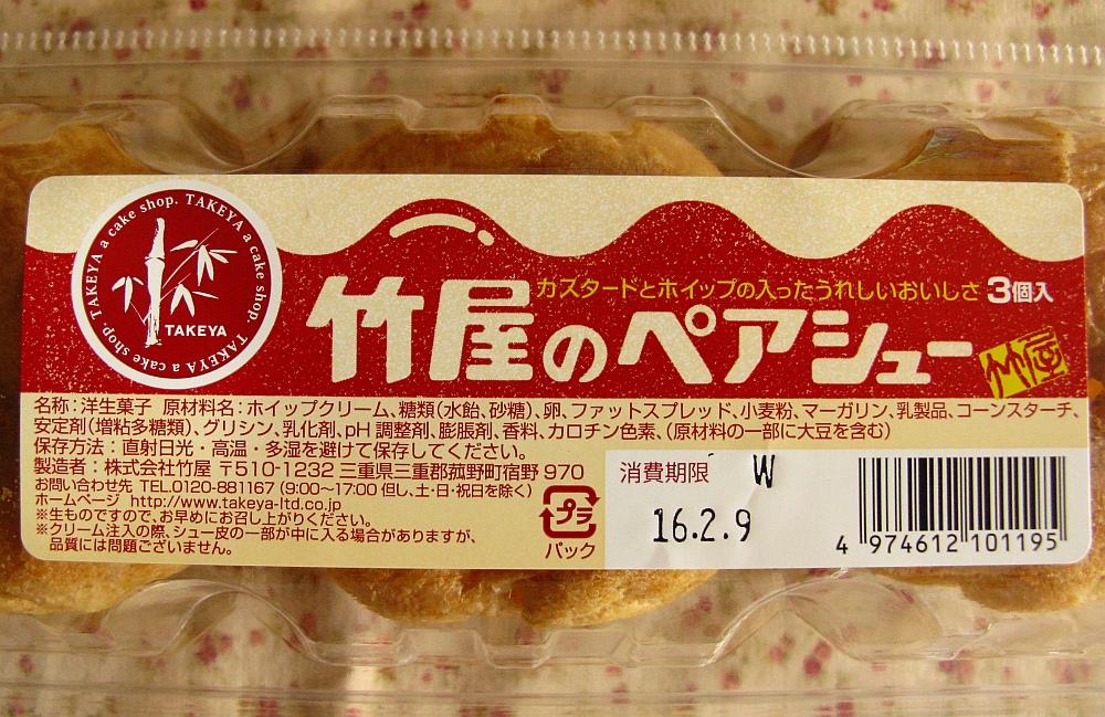 2016_02_06大須サノヤ:竹屋のペアシュー (4)