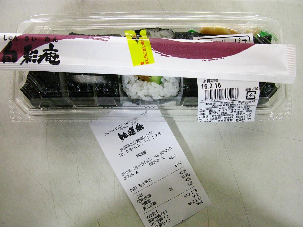 2016_02_16大阪中津:SAVOY 巻き寿司 (4)