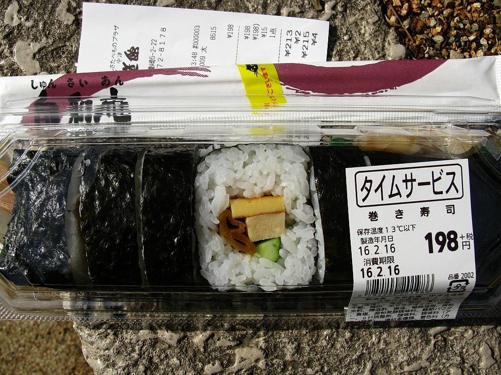 2016_02_16大阪中津:SAVOY 巻き寿司 (6)