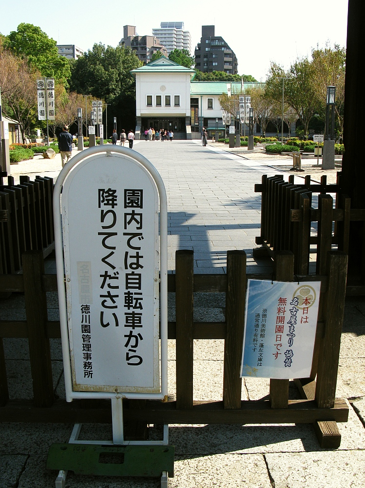 2012_10_20 徳川園 (8)