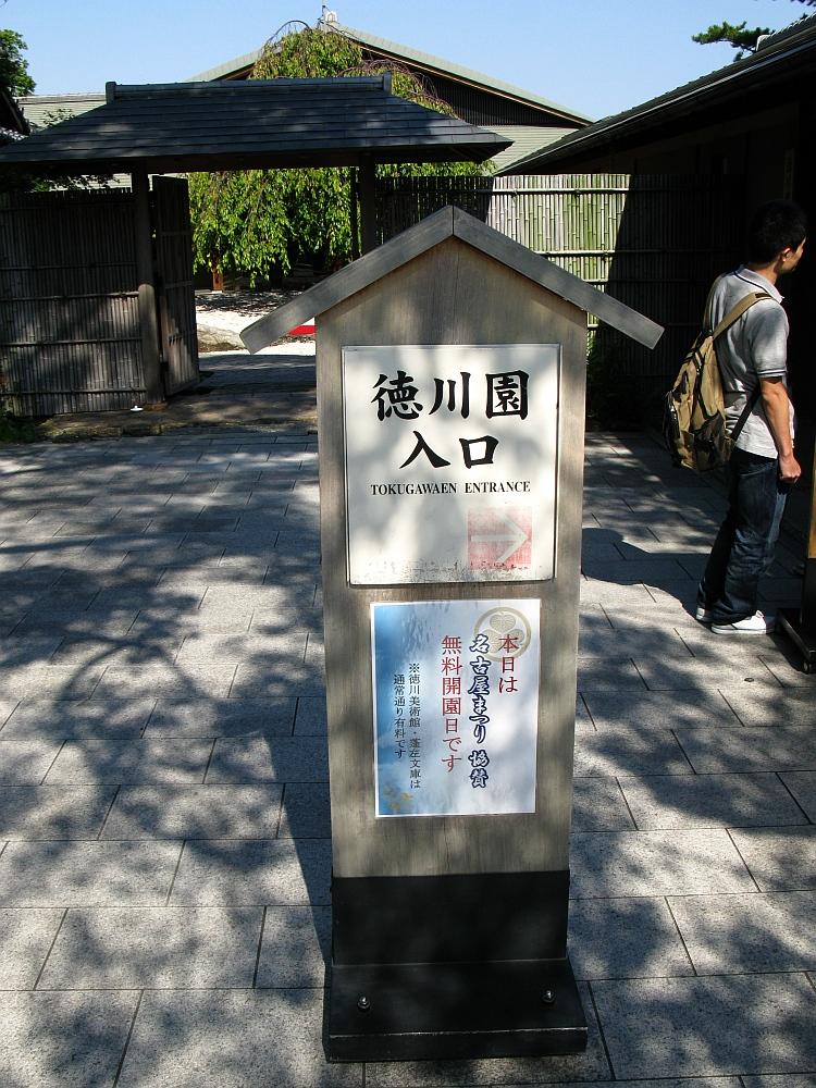 2012_10_20 徳川園- (13)