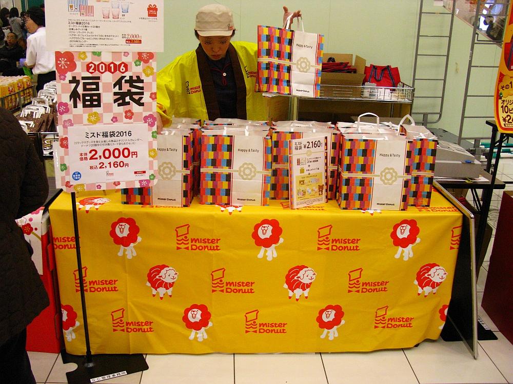 2016_01_01名古屋ドームイオン:福袋 ミスタードーナッツ (0)