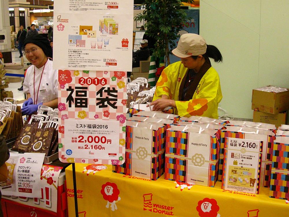2016_01_01名古屋ドームイオン:福袋 ミスタードーナッツ (1)