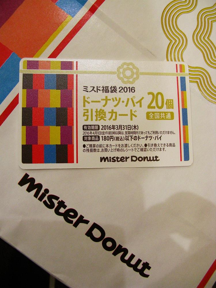 2016_01_01名古屋ドームイオン:福袋 ミスタードーナッツ (7)