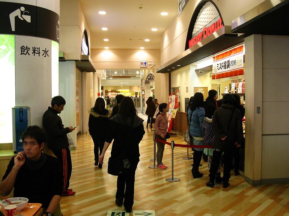 2016_01_01名古屋ドームイオン:福袋 ミスタードーナッツ- (11)