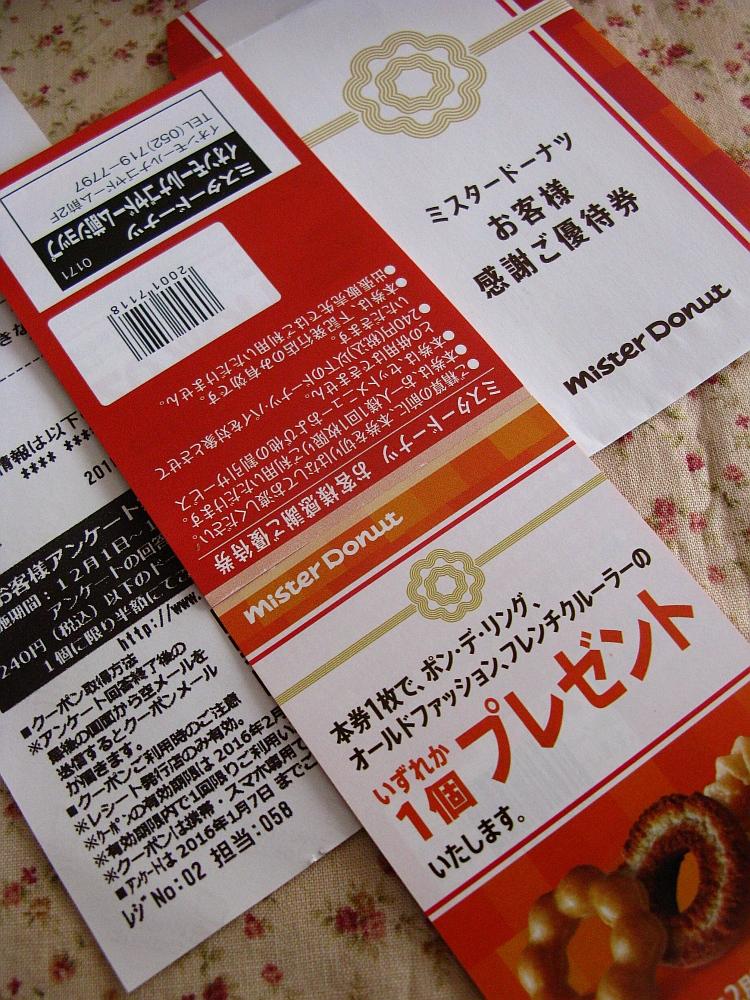 2016_01_01名古屋ドームイオン:福袋 ミスタードーナッツ- (22)