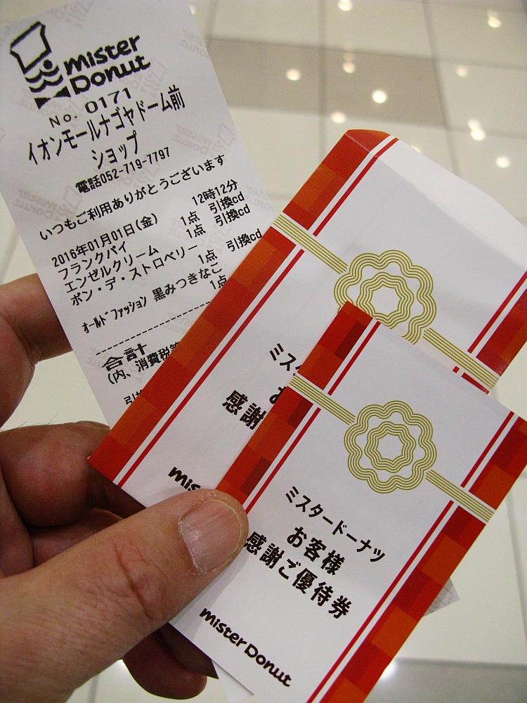 2016_01_01名古屋ドームイオン:福袋 ミスタードーナッツ- (21)