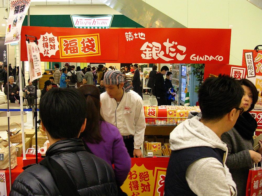 2016_01_01名古屋ドームイオン:福袋 銀だこ (3)