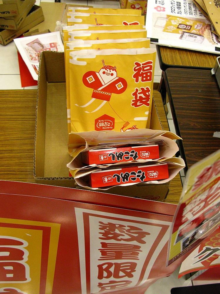2016_01_01名古屋ドームイオン:福袋 銀だこ (4)