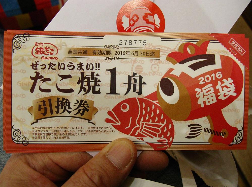 2016_01_01名古屋ドームイオン:福袋 銀だこ (7)