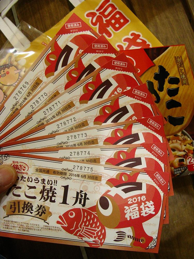 2016_01_01名古屋ドームイオン:福袋 銀だこ (8)