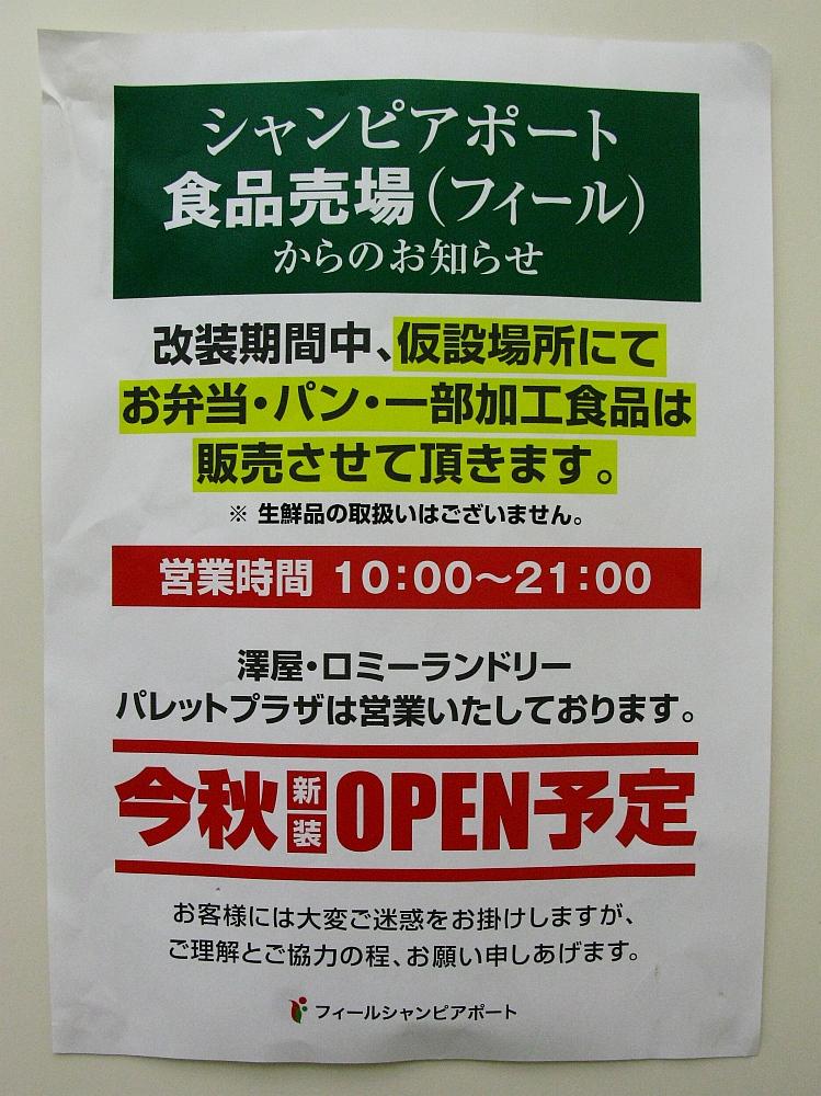 2015_09_19高辻:シャンピアポート (1)