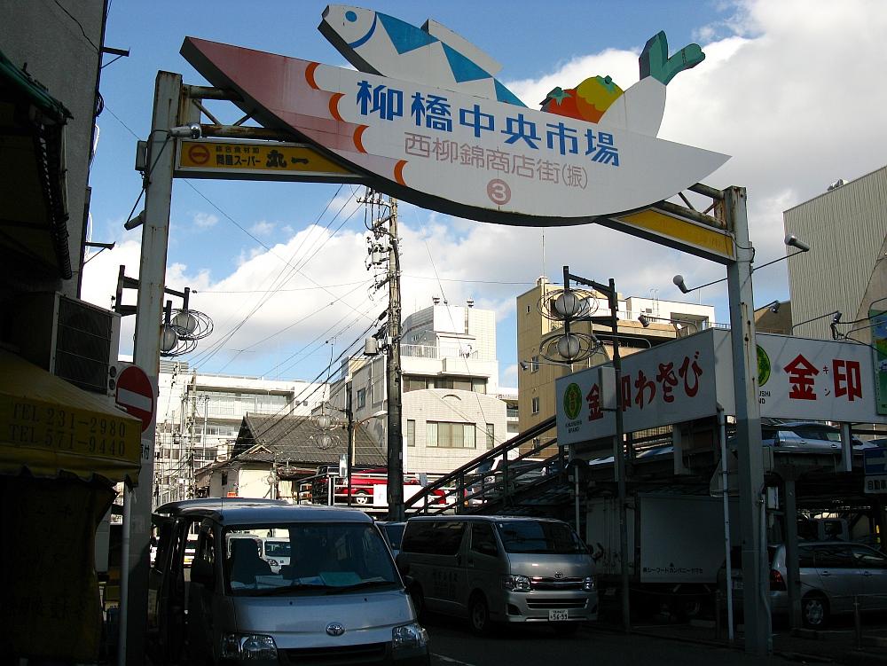 2013_12_20 柳橋中央市場 (4)