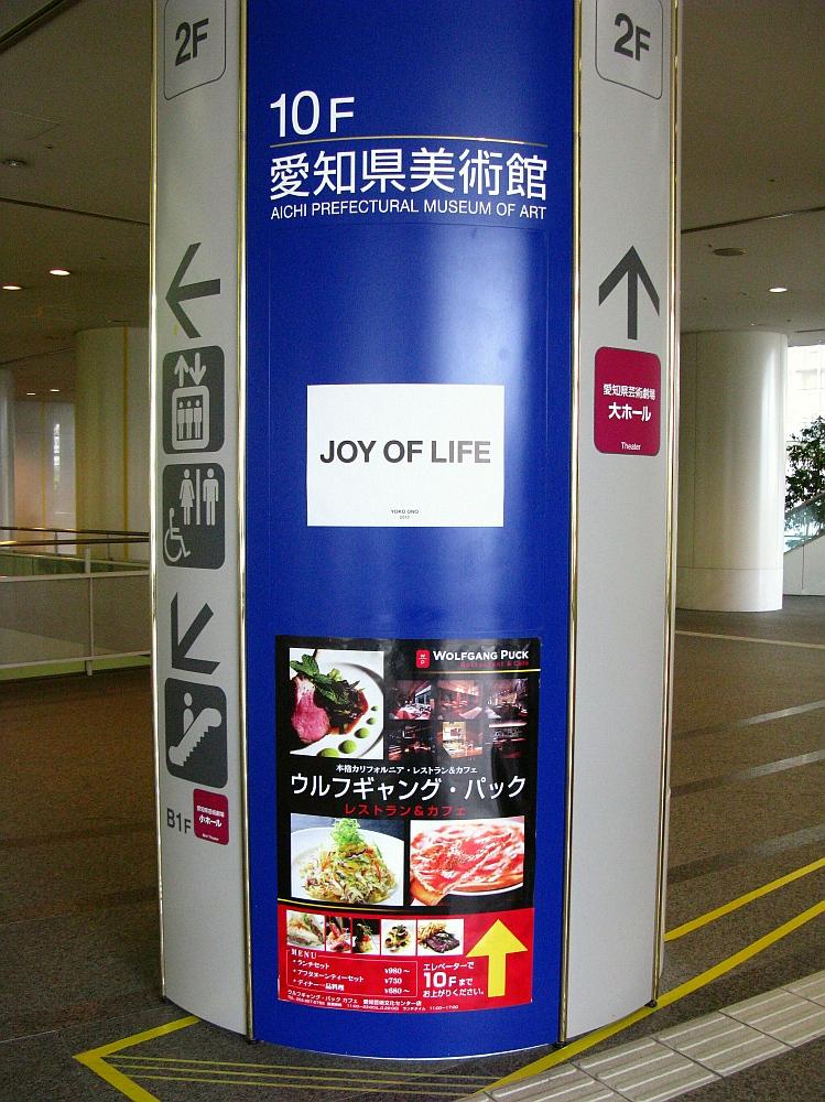 2013_09_01 愛知芸術文化センター- (7)