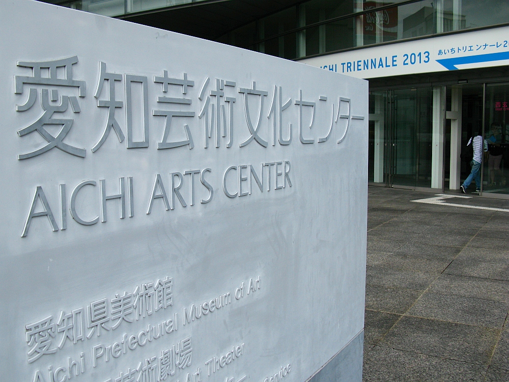 2013_09_01 愛知芸術文化センター- (6)