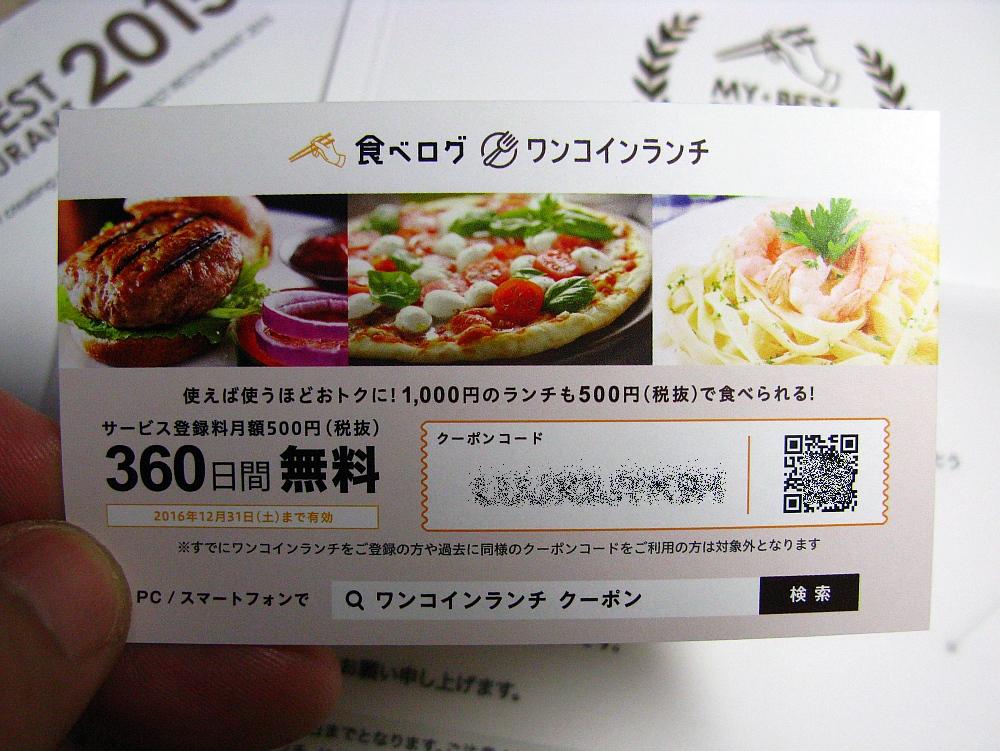 2016_04_07食べログ (6)