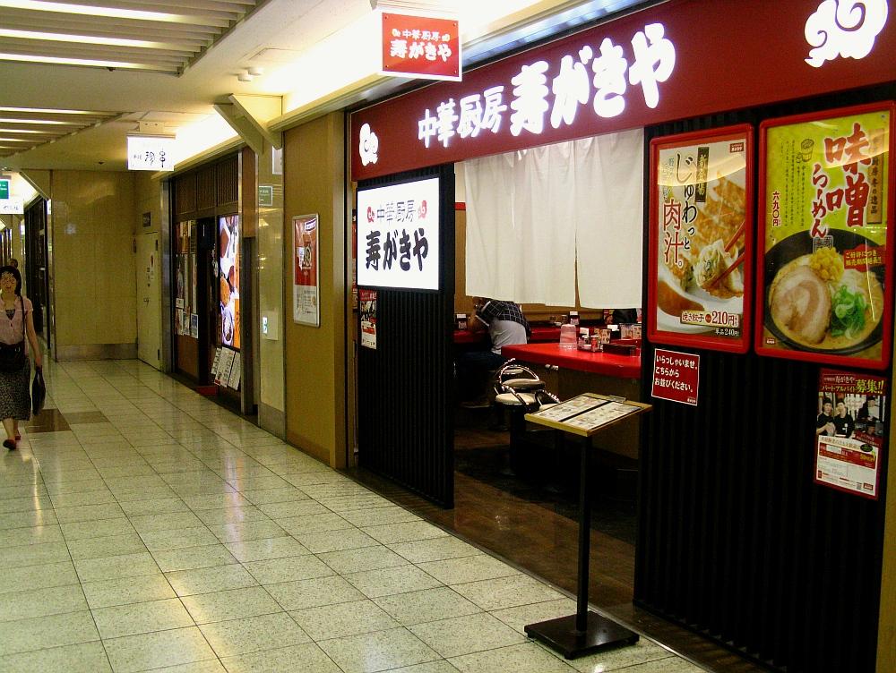 2016_05_02名駅:中華厨房 寿がきや