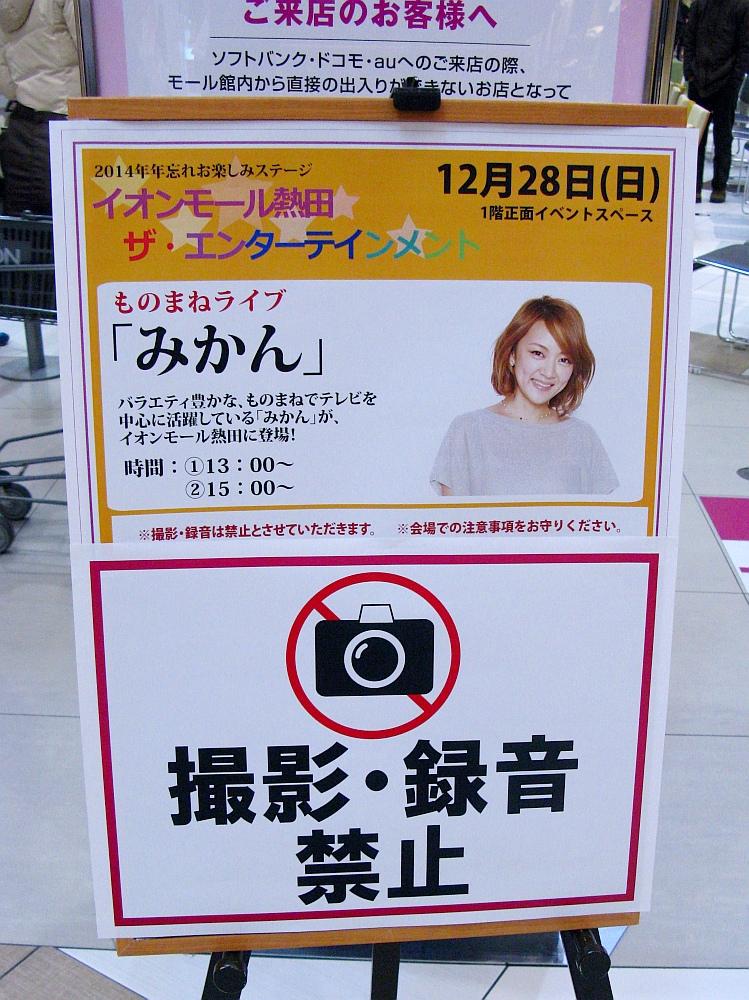 2014_12_28熱田イオン: (7)