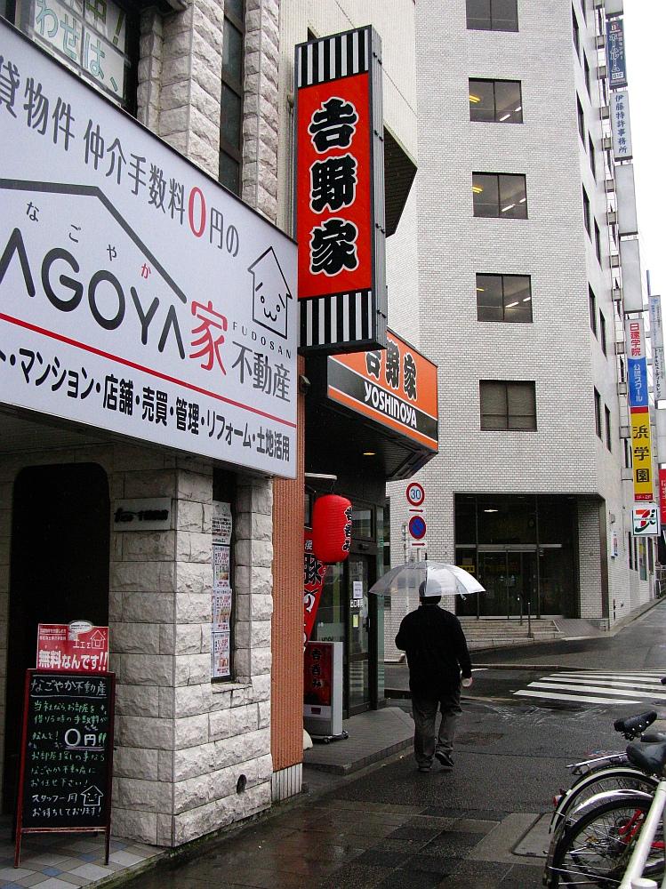 2016_05_09千種:吉野家 豚丼 (3)