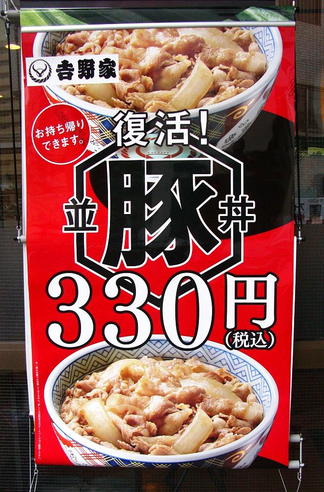 2016_05_09千種:吉野家 豚丼 (4)