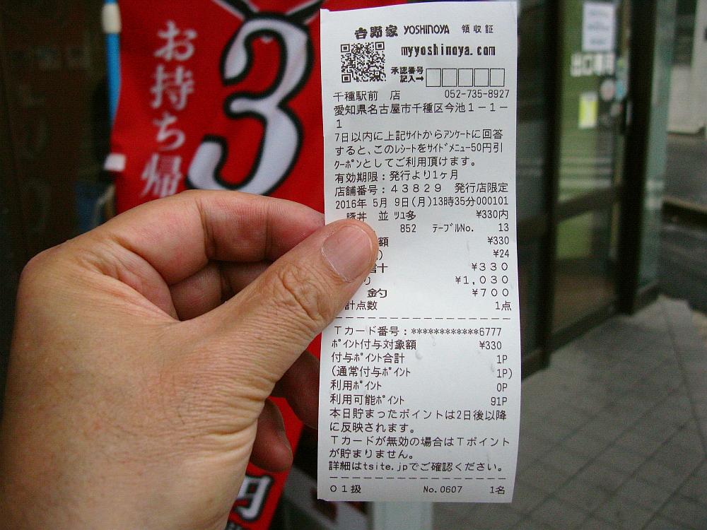 2016_05_09千種:吉野家 豚丼- (14)