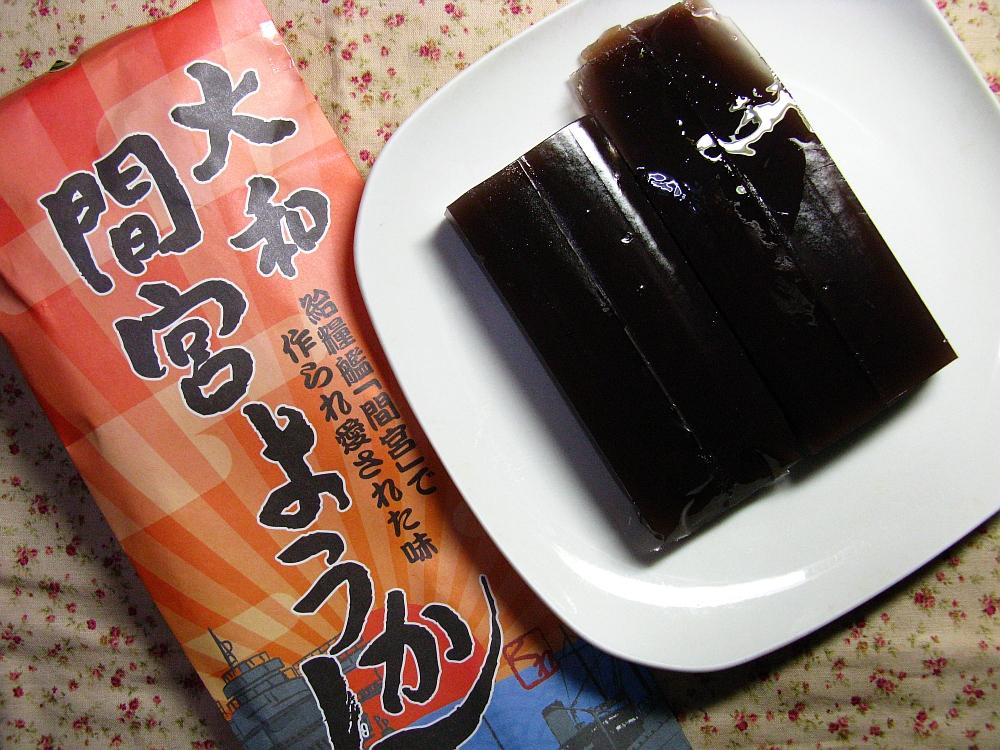 2016_02_27呉:風月堂 大和間宮ようかん (6A