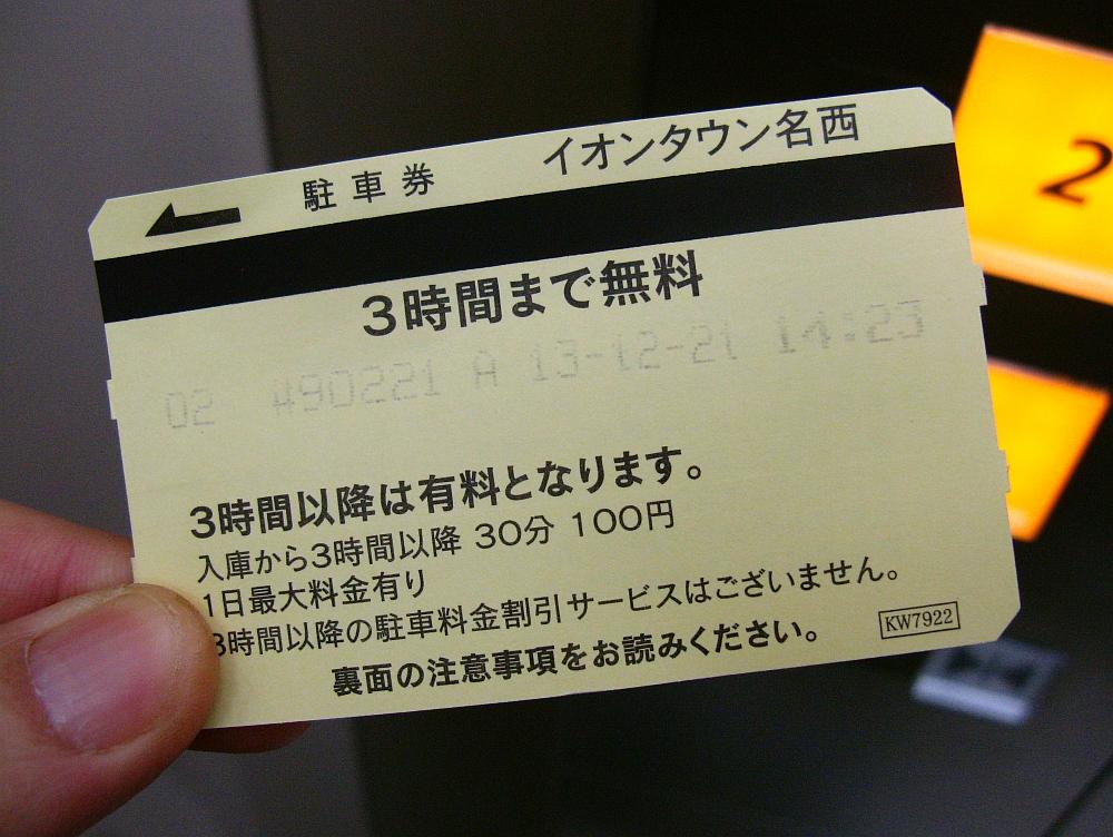2013_12_21 イオンタウン名西 (6)