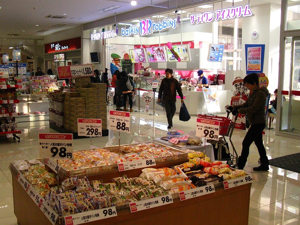 2014_01_18 イオンタウン名西 (1)