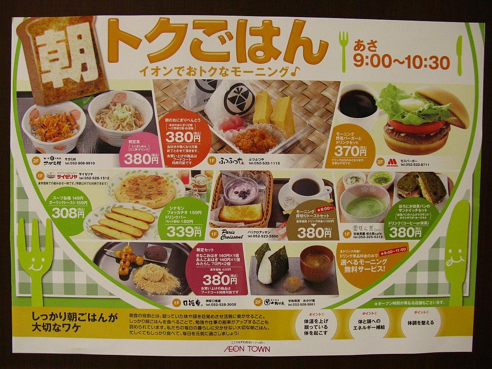 2014_08_23 イオンタウン名西 (2)