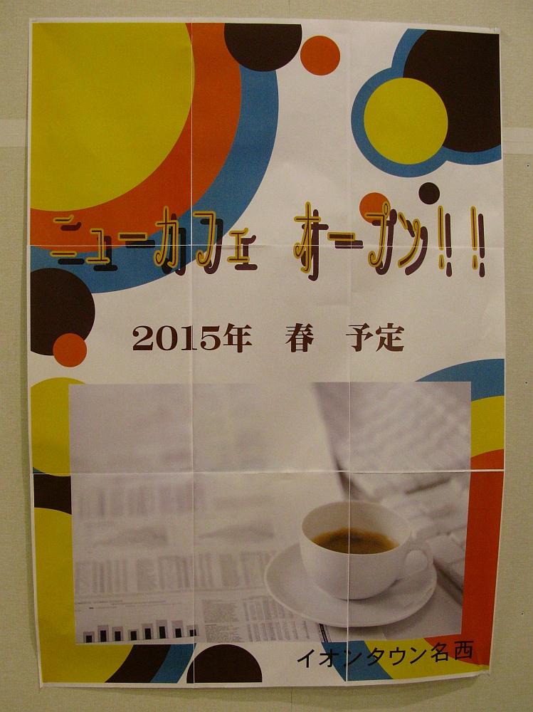 2015_03_01イオン名西:おかげ庵閉店 (2)