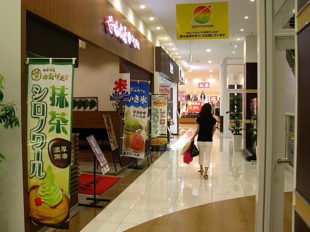 2014_08_23 イオンタウン名西 (1)