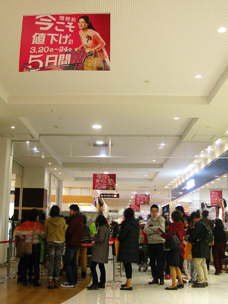 2014_03_22 イオンタウン名西 (5)