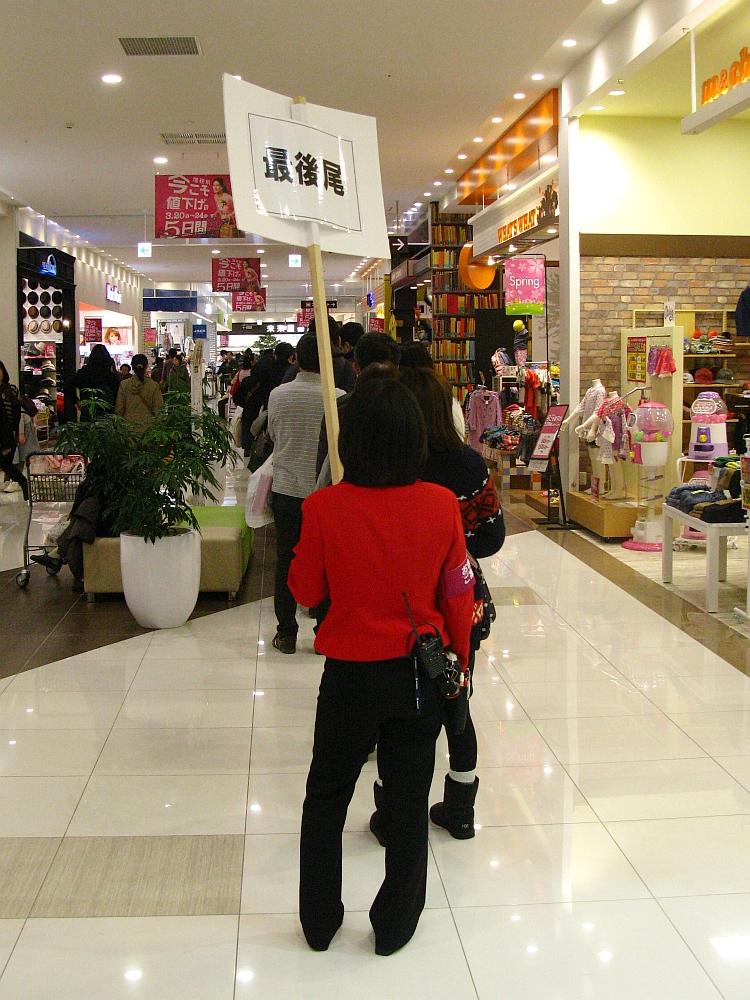 2014_03_22 イオンタウン名西 (6)