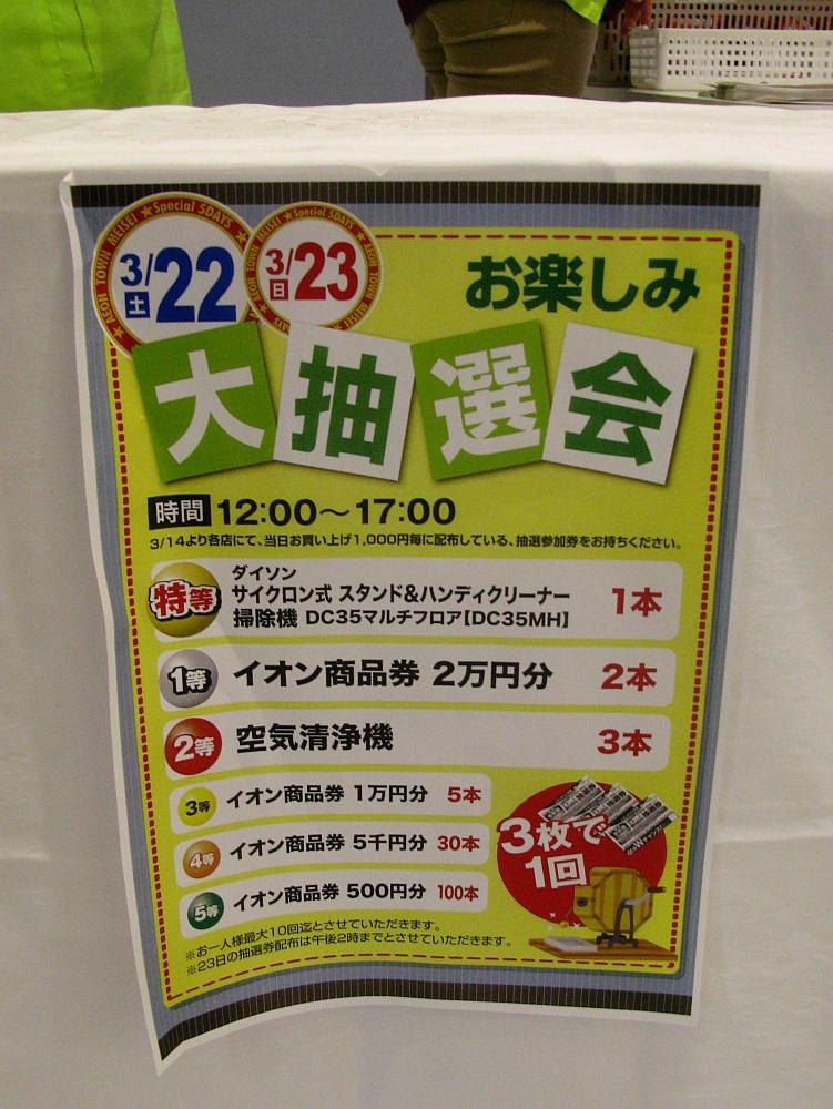 2014_03_22 イオンタウン名西 (8)