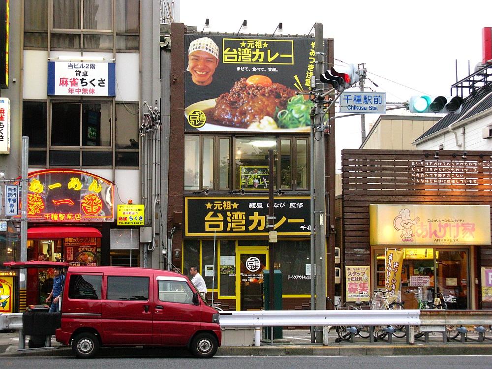 2015_05_14千種:台湾カレー (1)