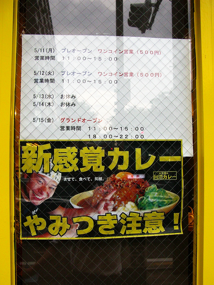 2015_05_14千種:台湾カレー (4)