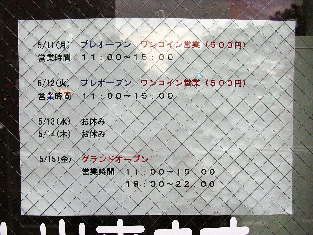 2015_05_14千種:台湾カレー (3)