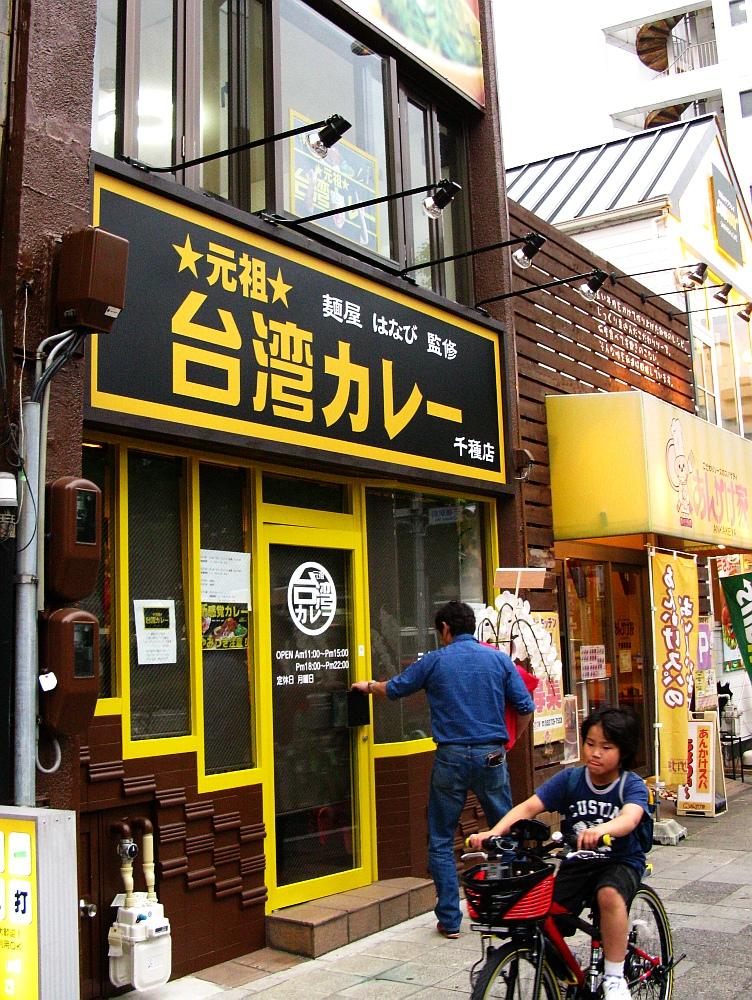 2015_05_14千種:台湾カレー (6)