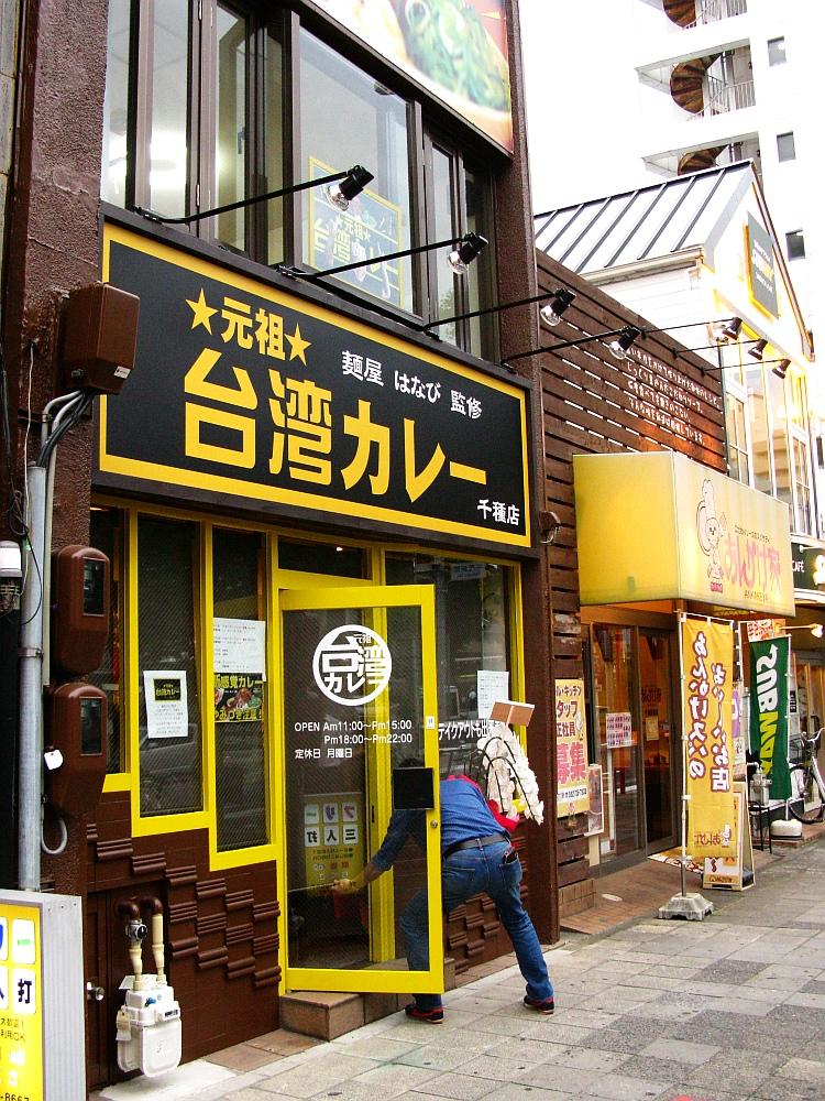 2015_05_14千種:台湾カレー (7)