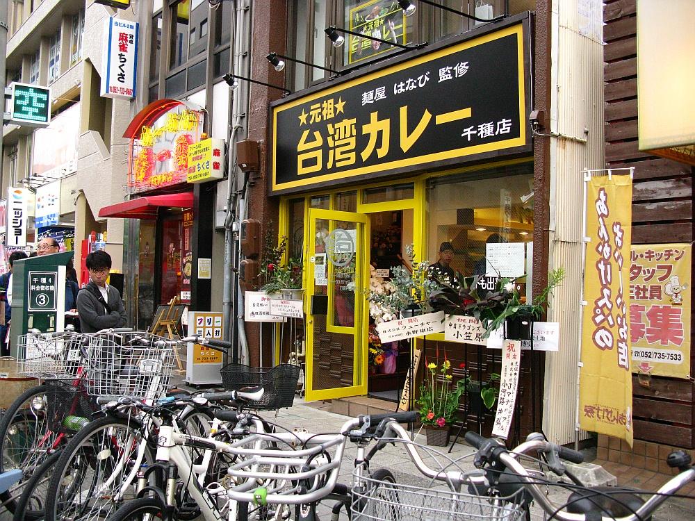 2015_05_15千種:台湾カレー (1)