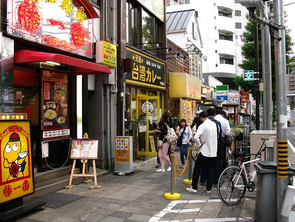 2015_05_15千種:台湾カレー (2)