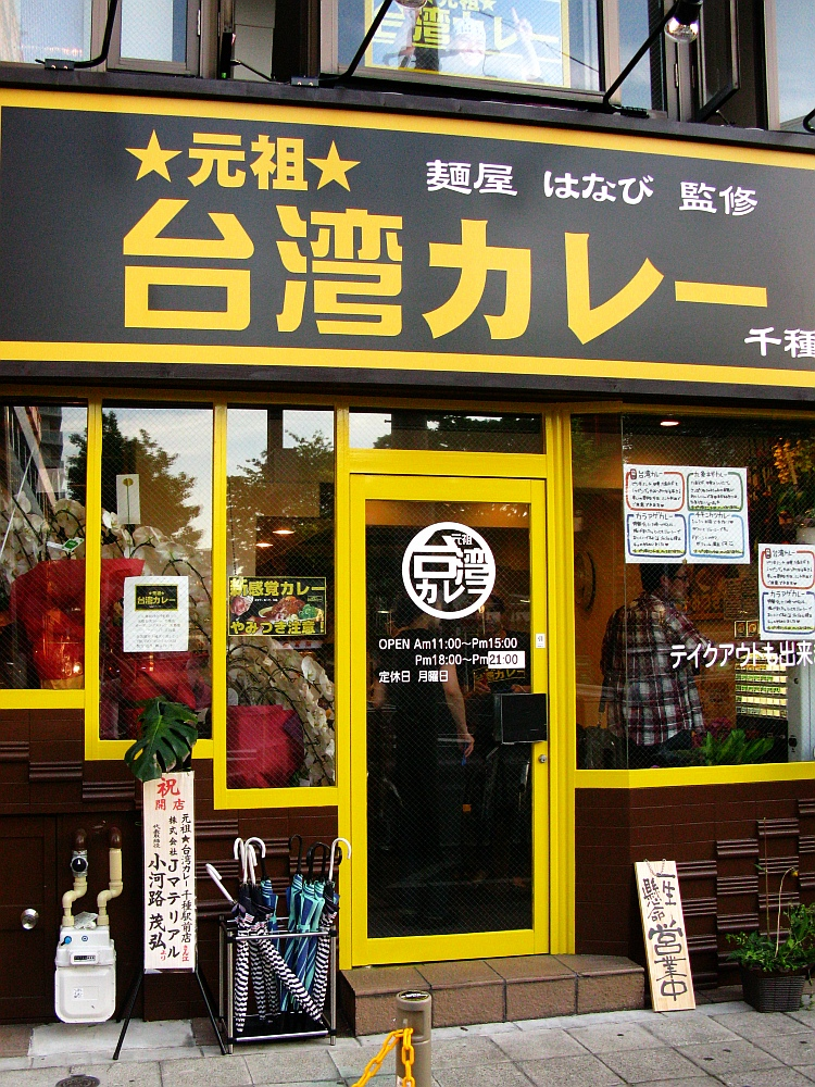 2015_05_19千種:台湾カレー (1)