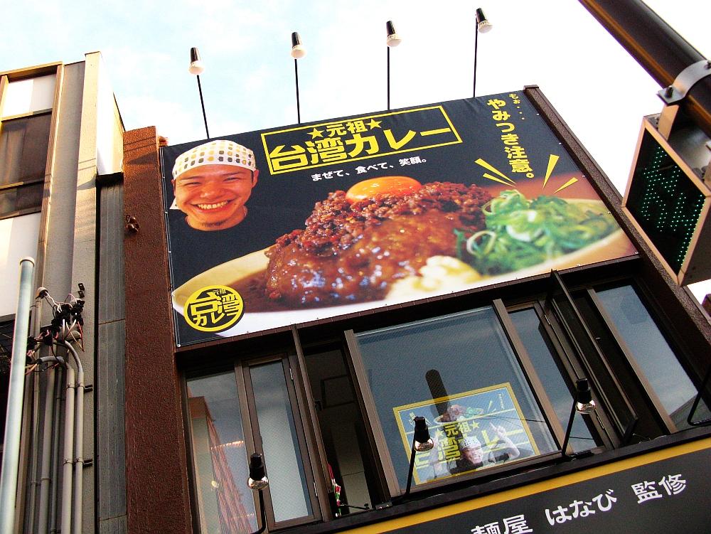 2015_05_19千種:台湾カレー (3)