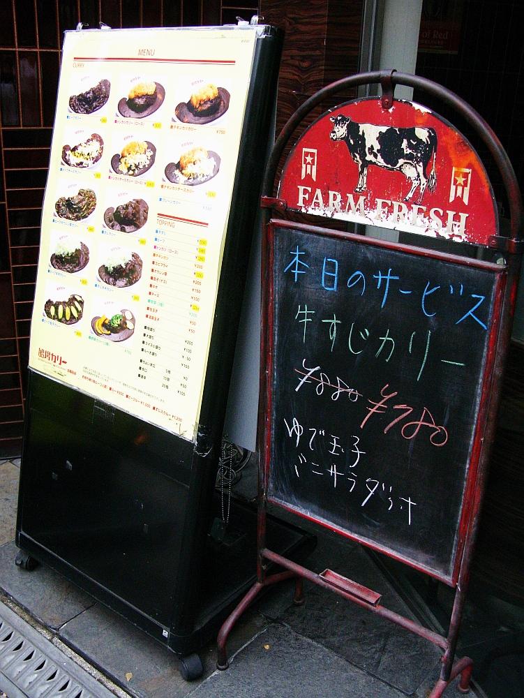 2016_05_30大阪中津:船場カリー (3)