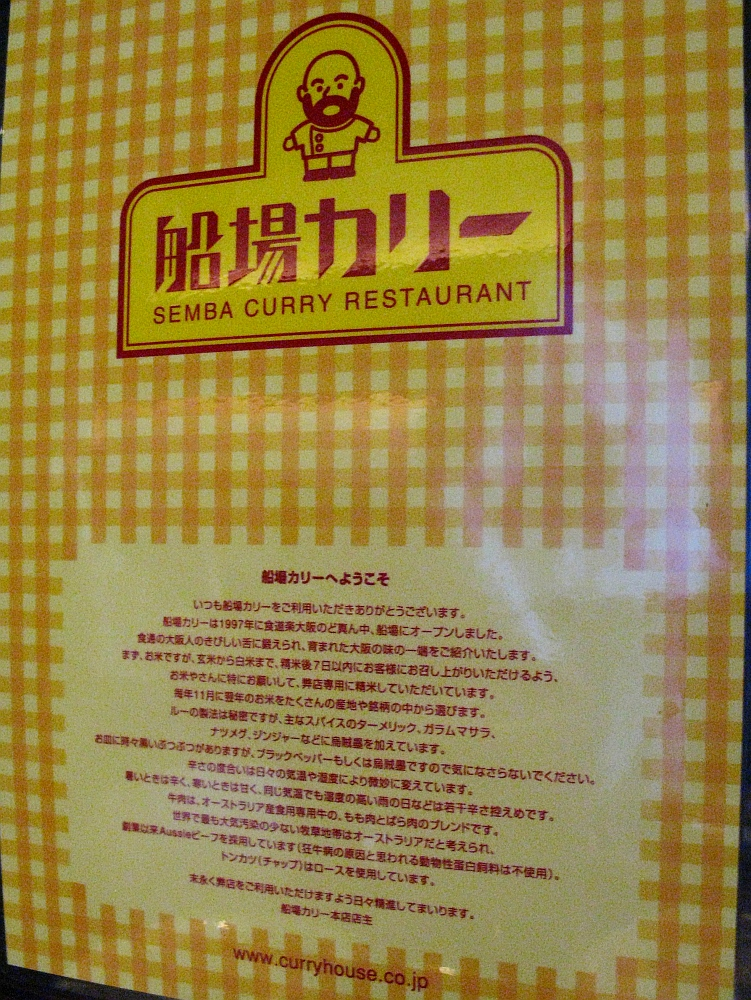 2016_05_30大阪中津:船場カリー (8)